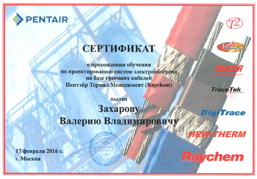 Греющий кабель: Сертификат